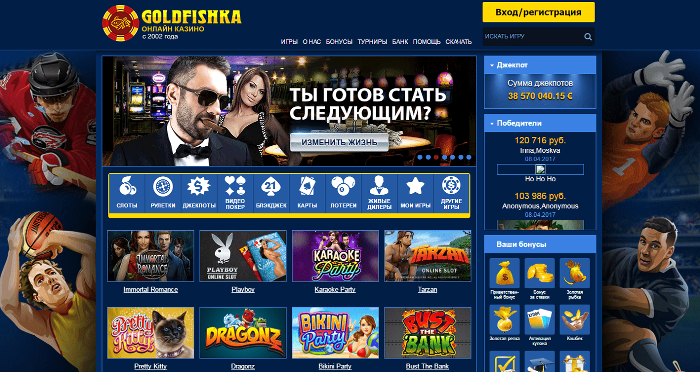 фото Goldfishka casino скачать